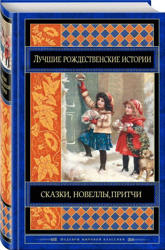 """Купить книгу """"Лучшие рождественские истории"""""""