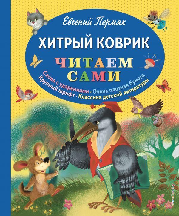 """Купить книгу """"Хитрый коврик: сказки"""""""