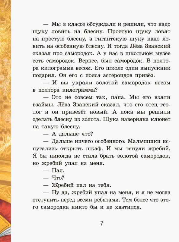 """Купить книгу """"Путешествие Алисы"""""""