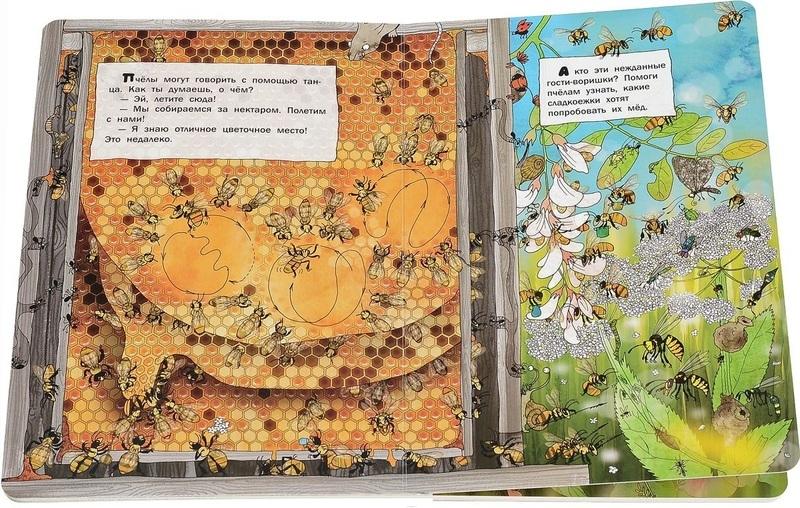 """Купить книгу """"Что делают пчёлы?"""""""