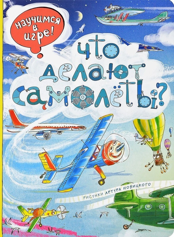 """Купить книгу """"Что делают самолёты?"""""""