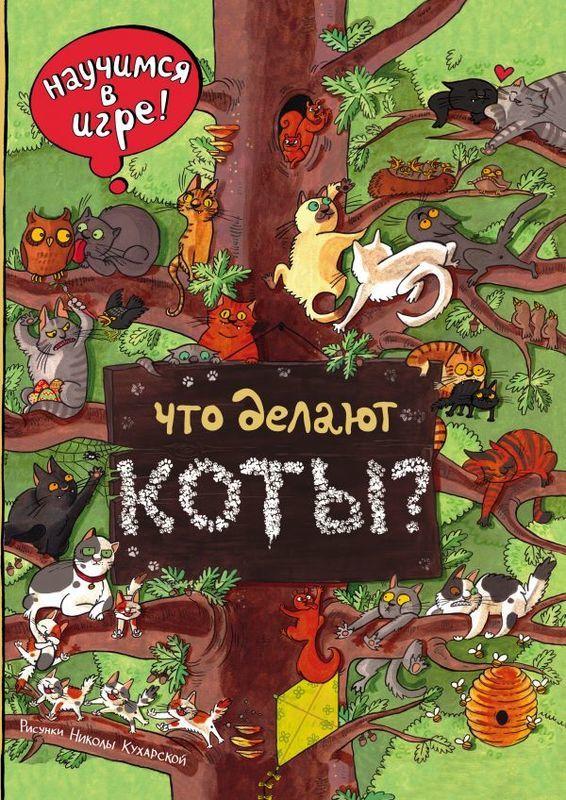 """Купить книгу """"Что делают коты?"""""""