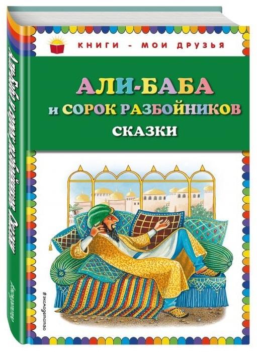 """Купить книгу """"Али-баба и сорок разбойников. Сказки"""""""