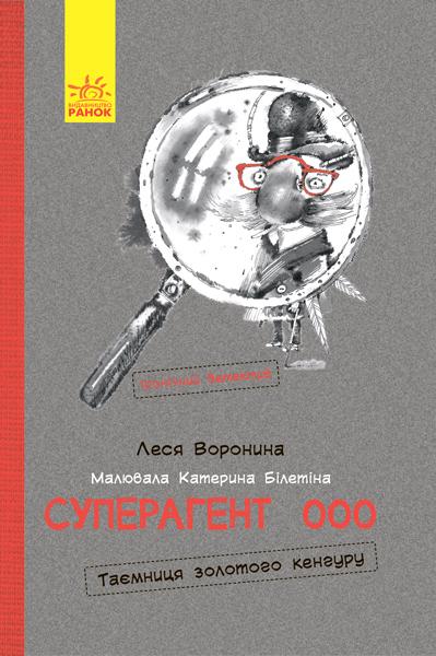 """Купить книгу """"Суперагент 000. Таємниця золотого кенгуру"""""""
