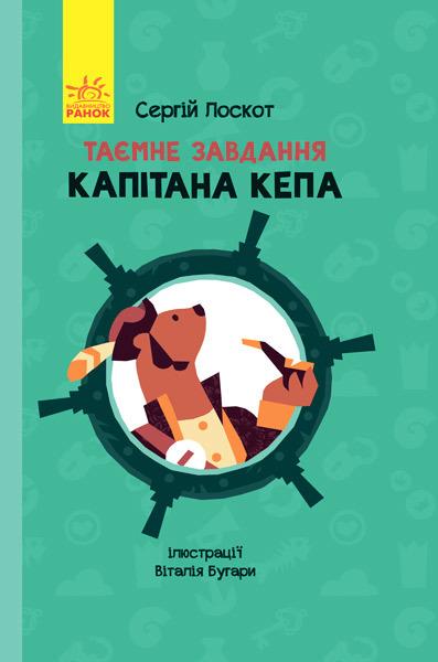 """Купить книгу """"Таємне завдання капітана Кепа"""""""