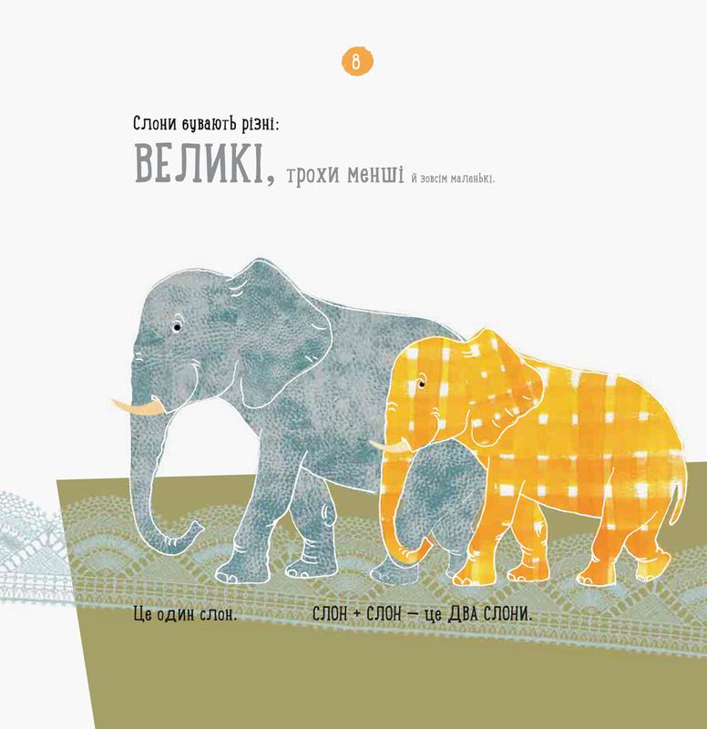 """Купить книгу """"Про що думає слон?"""""""