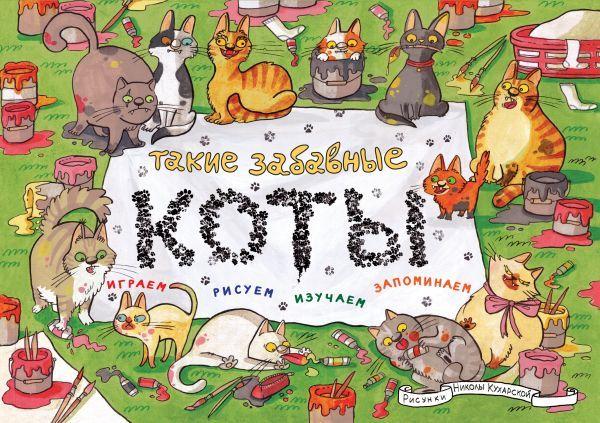 """Купить книгу """"Такие забавные коты"""""""