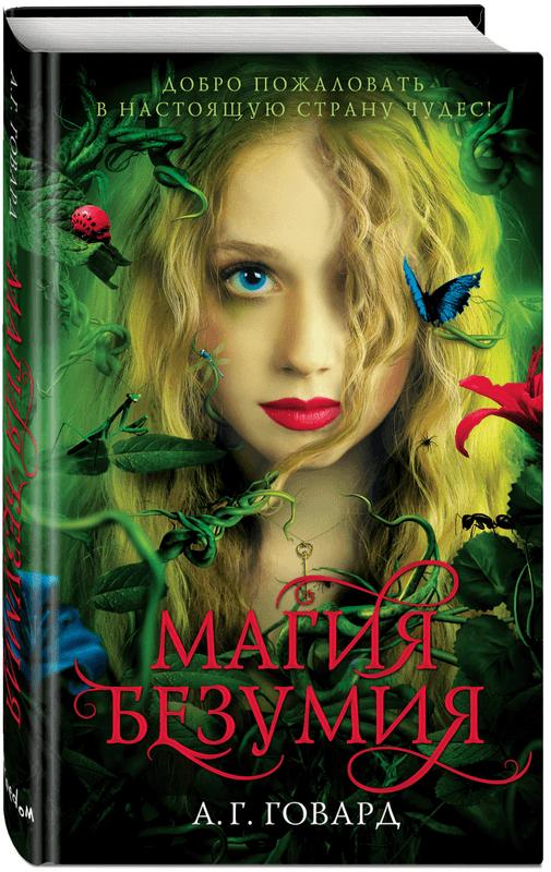 """Купить книгу """"Магия безумия"""""""