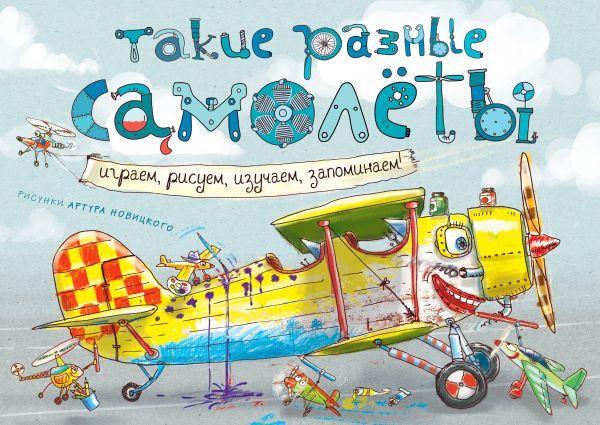 """Купить книгу """"Такие разные самолёты"""""""