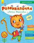 Розвивалочка з котом Тарасиком. 5-6 років - купить и читать книгу