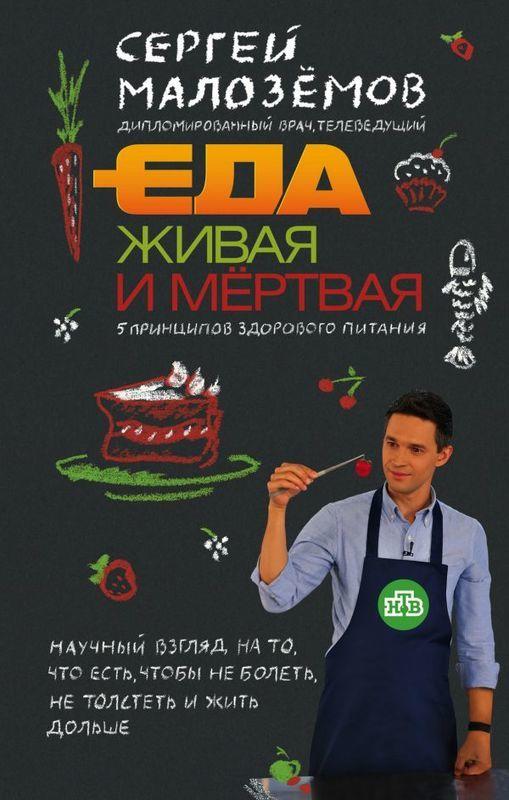 """Купить книгу """"Еда живая и мертвая. 5 принципов здорового питания"""""""