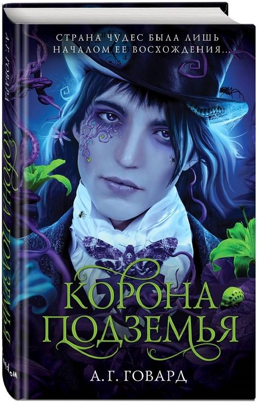 """Купить книгу """"Корона Подземья"""""""