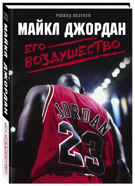 """Купить книгу """"Майкл Джордан. Его Воздушество"""""""
