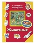 Животные (+ 200 наклеек)