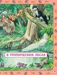 """Купить книгу """"Животные (+ 200 наклеек)"""""""
