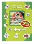 На ферме (+200 наклеек) - купить и читать книгу
