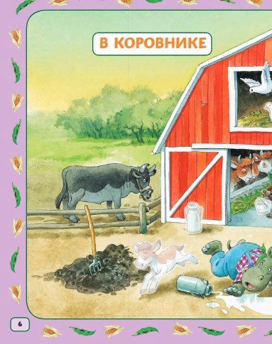 "Купить книгу ""На ферме (+200 наклеек)"""