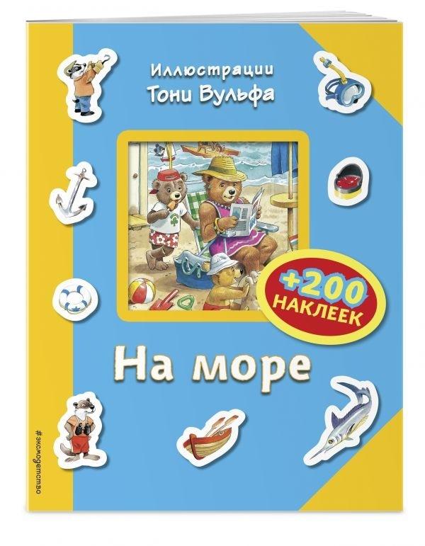 "Купить книгу ""На море (+ 200 наклеек)"""