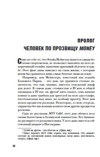 """Купить книгу """"Мистер Деньги. Флойд Мейвезер"""""""