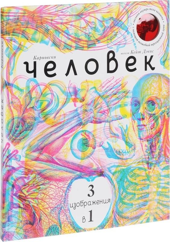"""Купить книгу """"Человек. 3 изображения в 1 (с трехцветным визором)"""""""