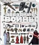 Звёздные Войны. Визуальная энциклопедия