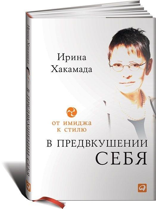 """Купить книгу """"В предвкушении себя. От имиджа к стилю"""""""