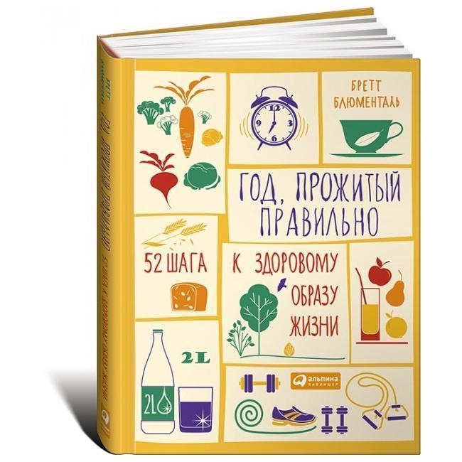 """Купить книгу """"Год, прожитый правильно: 52 шага к здоровому образу жизни"""""""