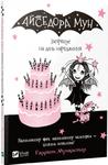 Айседора Мун запрошує на день народження - купити і читати книгу