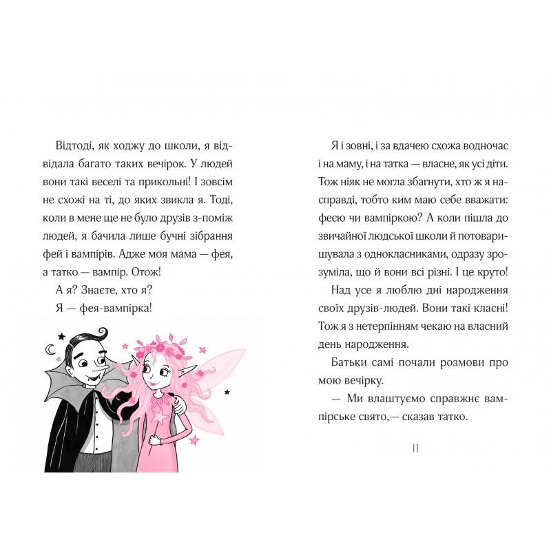 """Купить книгу """"Айседора Мун запрошує на день народження"""""""