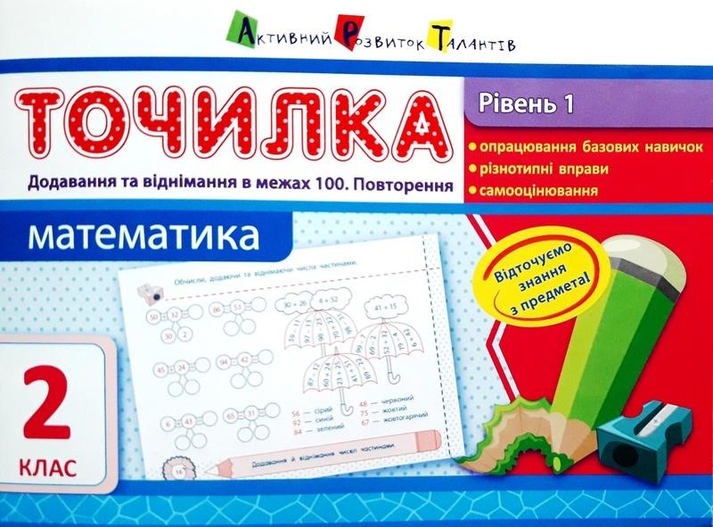 """Купить книгу """"Математика. Додавання та віднімання в межах 100. Повторення. 2 Клас. Рівень 1"""""""