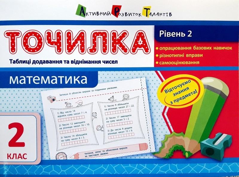 """Купить книгу """"Математика. Таблиці додавання та віднімання чисел. 2 Клас. Рівень 2"""""""