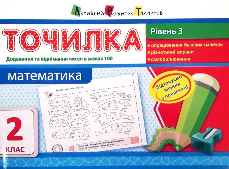 """Купить книгу """"Математика. Додавання та віднімання чисел в межах 100. 2 Клас. Рівень 3"""""""