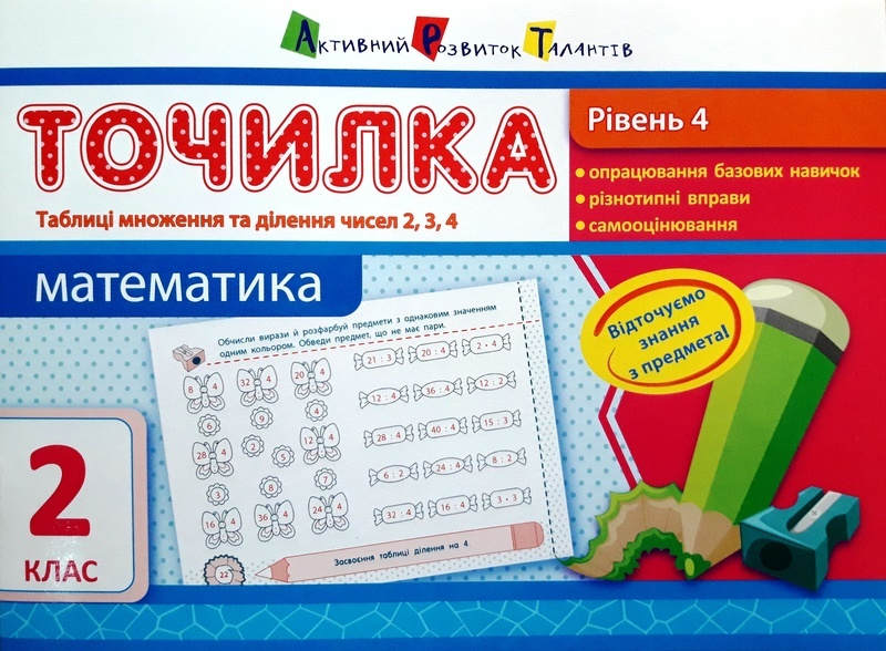 """Купить книгу """"Математика. Таблиці множення та ділення чисел 2, 3, 4. 2 Клас. Рівень 4"""""""