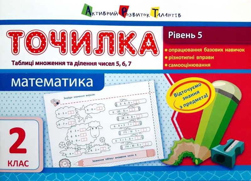 """Купить книгу """"Математика. Таблиці множення та ділення чисел 5, 6, 7. 2 Клас. Рівень 5"""""""