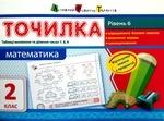 Математика. Таблиці множення та ділення чисел 7, 8, 9. 2 Клас. Рівень 6