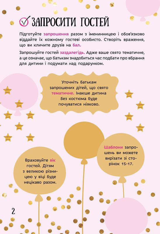 """Купить книгу """"Усе для свята. День народження принцеси"""""""