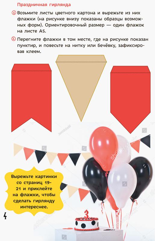 """Купить книгу """"День рождения пирата"""""""