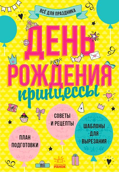"""Купить книгу """"День рождения принцессы"""""""