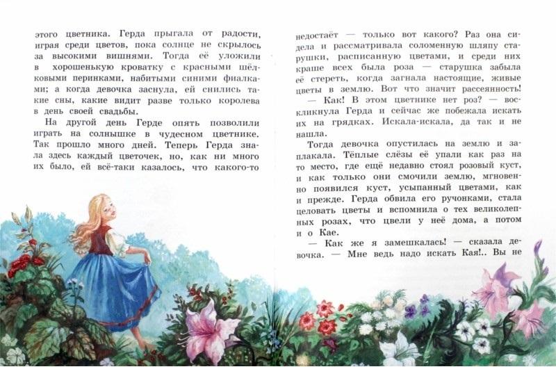 """Купить книгу """"Снежная королева"""""""