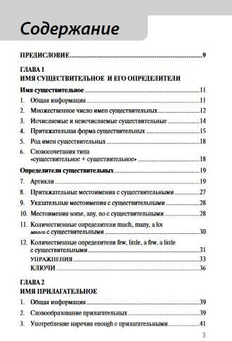 """Купить книгу """"Классическая грамматика к учебникам английского языка. Правила, упражнения, ключи"""""""