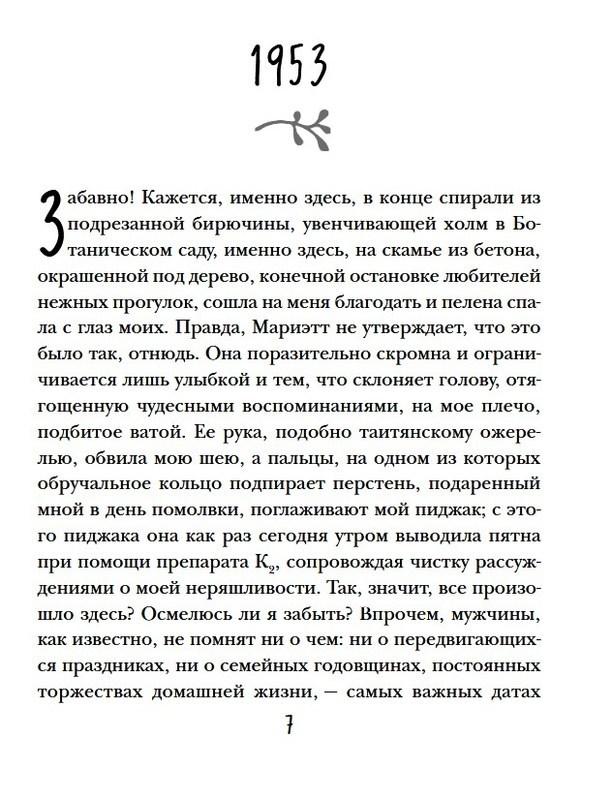 """Купить книгу """"Супружеская жизнь"""""""