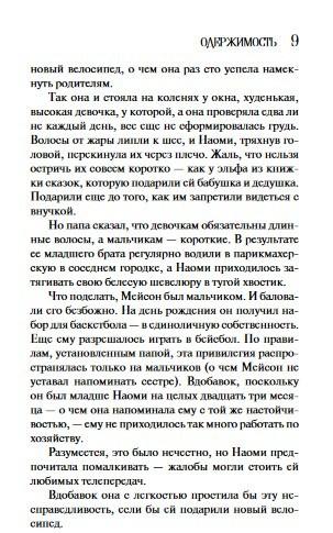 """Купить книгу """"Одержимость"""""""