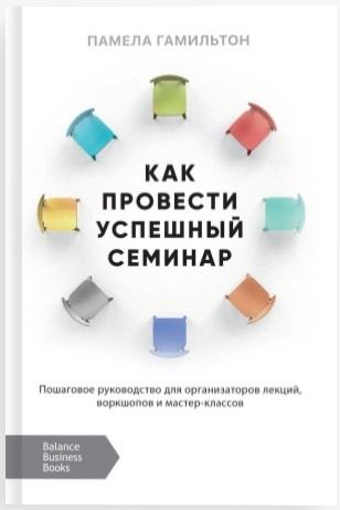 """Купить книгу """"Как провести успешный семинар"""""""