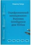 Оцифрованный менеджмент. Business Intelligence для ТОПов