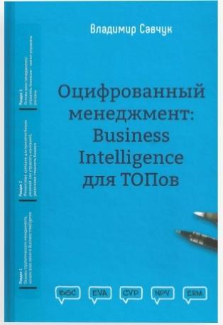 """Купить книгу """"Оцифрованный менеджмент. Business Intelligence для ТОПов"""""""