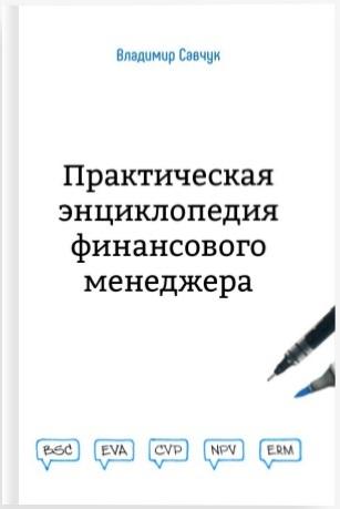 """Купить книгу """"Практическая энциклопедия финансового менеджера"""""""