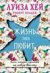 Жизнь тебя любит - купить и читать книгу