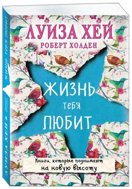 """Купить книгу """"Жизнь тебя любит"""""""