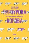 """Купить книгу """"Пурпурова Корова! Як створити незабутній продукт"""""""