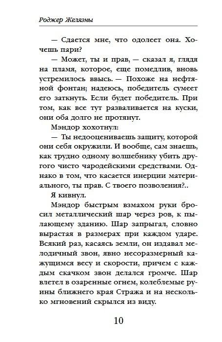 """Купить книгу """"Рыцарь Теней"""""""